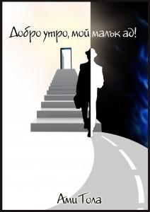 moia-add-nachalna copy